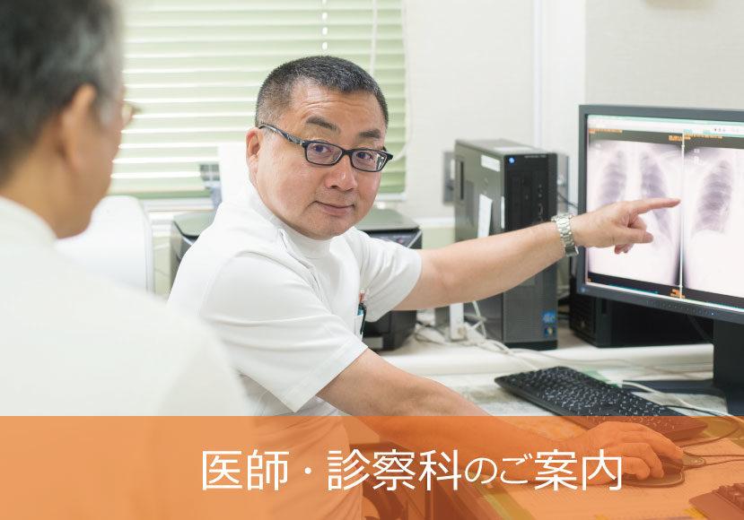 医師・診療科案内04